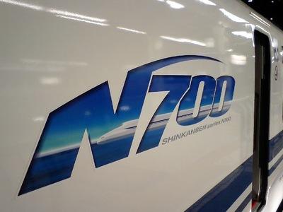 N700logo