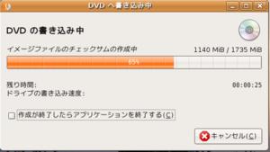 Ubuntu_dvd