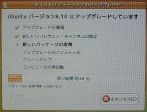 Ubuntu810