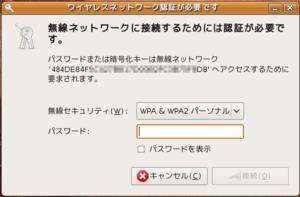 Ubuntu_wifi