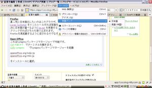 Firefox_jp_s