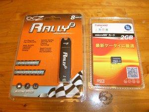 Rally_usb