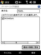 Bt_activesync