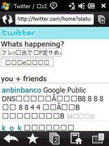 Twitter_opera