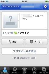 Skype_i1