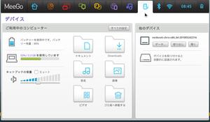 Meego_device