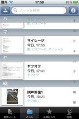 Evernote3