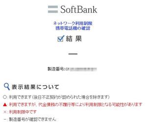 Iphone4b32imei_m