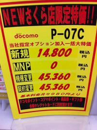 P07c0
