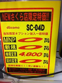 Sc04d4800