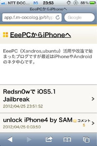 Std_ios51unlock2