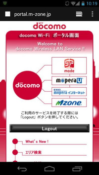 Docomo_wifi