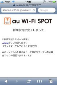 Au_wifi_spot