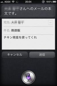Siri_mail