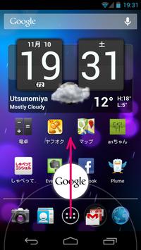 Google_now1
