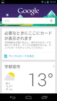 Google_now2