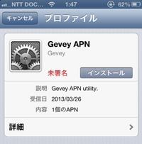 Gevey_apn2
