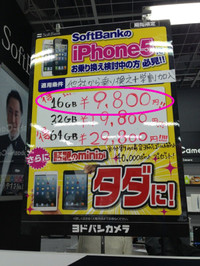 Sbiphone59800