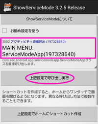 Showservicemode325