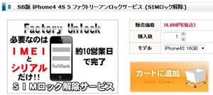 Factory_unlock