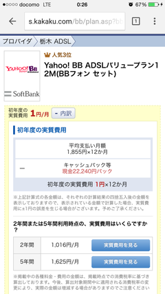 Yahoobb_2