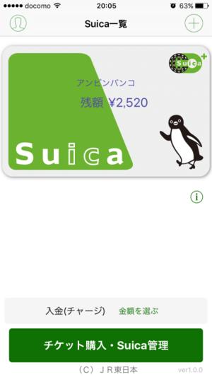 Suica_2